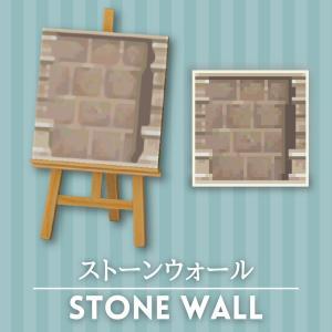 ストーンウォール・ノーマル [Stone Wall – Normal]【あつ森マイデザ】