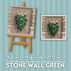 ストーンウォール・グリーン [Stone Wall – Green]【あつ森マイデザ】