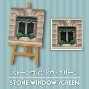 ストーンウィンドウ・グリーン [Stone Window – Green]【あつ森マイデザ】