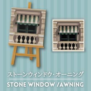 ストーンウィンドウ・オーニング [Stone Window – Awning]【あつ森マイデザ】