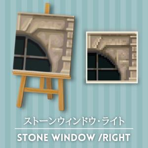 ストーンウィンドウ・ライト [Stone Window – Right]【あつ森マイデザ】