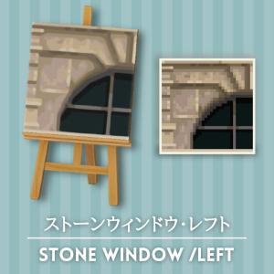ストーンウィンドウ・レフト [Stone Window – Left]【あつ森マイデザ】