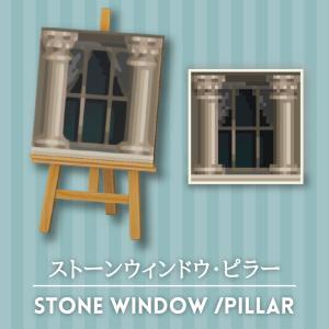 ストーンウィンドウ・ピラー [Stone Window – Pillar]【あつ森マイデザ】