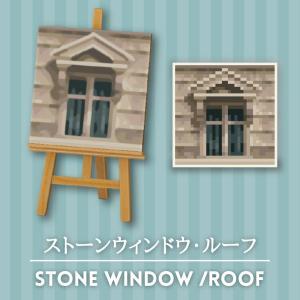ストーンウィンドウ・ルーフ [Stone Window – Roof]【あつ森マイデザ】