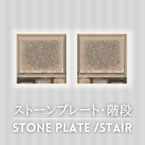 ストーンプレート・石階段 [Stone Plate – Stair L/R]【あつ森マイデザ】