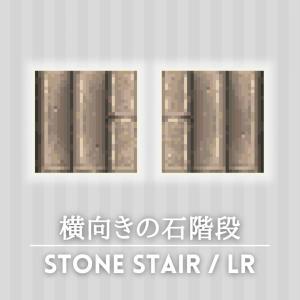 横向きの石階段 [Stone Stair L/R]【あつ森マイデザ】