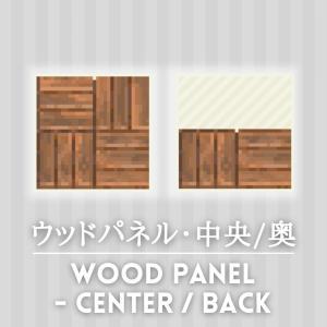 ウッドパネル・中央/奥 [Wood Panel – Center/Back]【あつ森マイデザ】