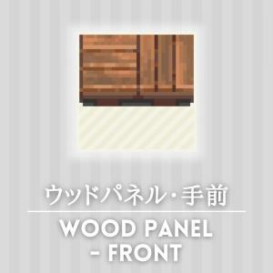 ウッドパネル・手前 [Wood Panel – Front]【あつ森マイデザ】
