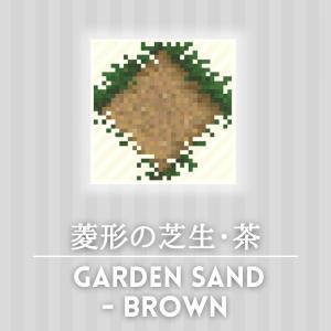 菱形の芝生・茶 [Garden Sand – Brown]【あつ森マイデザ】
