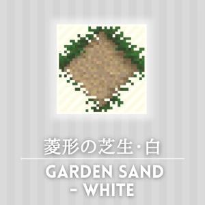 菱形の芝生・白 [Garden Sand – White]【あつ森マイデザ】