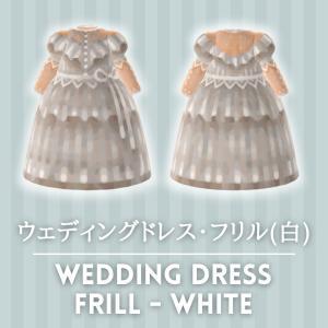 ウェディングドレス・フリル(白) [Wedding Dress – Frill (White)]【あつ森マイデザ】