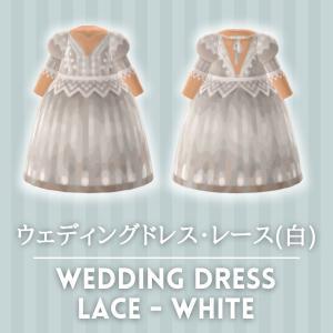 ウェディングドレス・レース(白肌) [Wedding Dress – Lace (White)]【あつ森マイデザ】