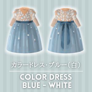 カラードレス・ブルー(白肌) [Color Dress – Blue (White)]【あつ森マイデザ】