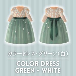 カラードレス・グリーン(白肌) [Color Dress – Green (White)]【あつ森マイデザ】