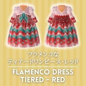 フラメンコなティアードワンピース・レッド [Flamenco Dress Tiered – Red]【あつ森マイデザ】