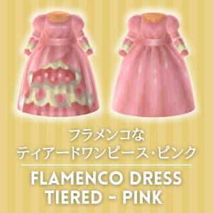 フラメンコなティアードワンピース・ピンク [Flamenco Dress Tiered – Pink]【あつ森マイデザ】