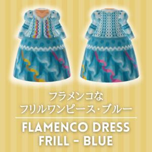 フラメンコなフリルワンピース・ブルー [Flamenco Dress Frill – Blue]【あつ森マイデザ】