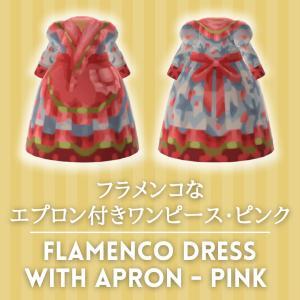 フラメンコなエプロン付きワンピース・ピンク [Flamenco Dress Apron – Pink]【あつ森マイデザ】