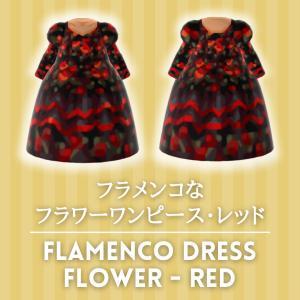 フラメンコなフラワーワンピース・レッド [Flamenco Dress Flower – Red]【あつ森マイデザ】