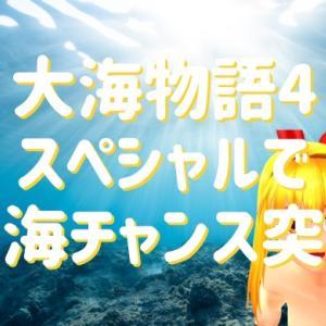 P大海物語4スペシャルで謎の大海チャンス