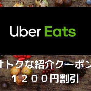 Uber Eats お友達紹介クーポンがオトク