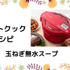勝間和代さんに学ぶホットクックレシピ [玉ねぎ無水スープ]