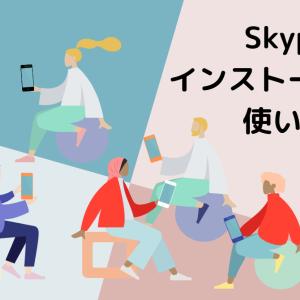 初心者向け Skypeのインストールと使い方を解説