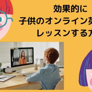 効果的に子供のオンライン英会話をレッスンする方法9選!