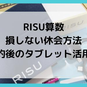 RISU算数の損しない休会方法と解約後のタブレット活用法!