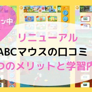 【リニューアル】楽天ABCマウスのリアルな口コミ!3つのメリットと学習内容