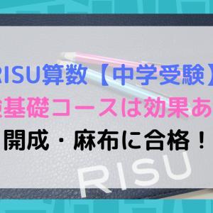 【中学受験】RISU算数の受験基礎コースは効果あり?開成・麻布に合格!