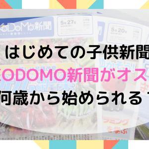 はじめての子供新聞は読売KODOMO新聞!いつから始められる?口コミと活用法