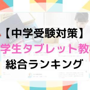 【中学受験対策】おすすめの小学生タブレット教材・総合ランキング