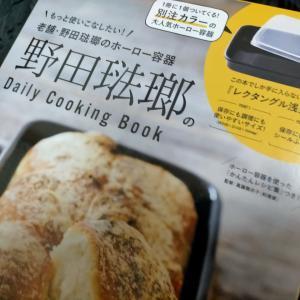 祝再販!野田琺瑯のホーロー容器が別注カラーで手に入るこの雑誌はマストバイでレシピ本もついてくる!