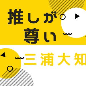 三浦大知、初のオンラインライブ「DAICHI MIURA Online LIVE The Choice is_____」を10月10日(土)開催!明日です!約一週間のあいだ、見逃し配信もあり!