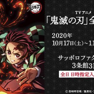 『TVアニメ「鬼滅の刃」全集中展』北海道限定グッズも!10月17日(土)~11月8日(日)にサッポロファクトリーで開催!