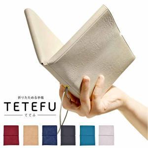 手帳オタクがおすすめする2021年の手帳は、ユメキロック新作の「TETEFU(テテフ)」!おすすめコメントも!