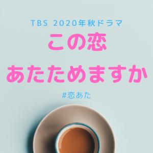 2020年秋【TBS火22時】ドラマ!「この恋あたためますか」の主題歌を歌うのは誰?無料で聴ける? #恋あた