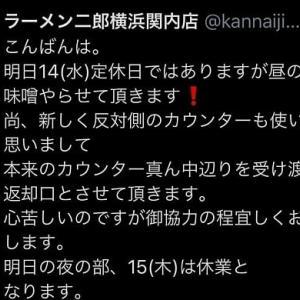 ラーメン二郎横浜関内店/16周年おめでとうございます