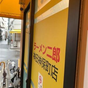 ラーメン二郎 神保町店