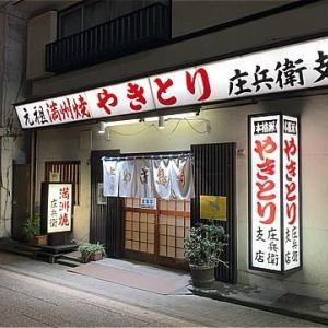 満州焼 庄兵衛支店