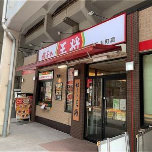 王将 石川町店