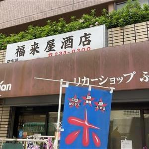 福来屋酒店 川崎