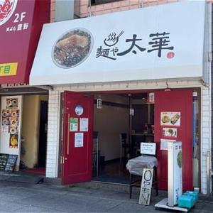 麺や 太麺