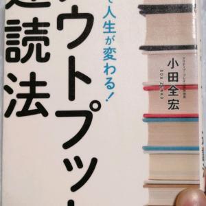 山犬読書日記 アウトプット速読法