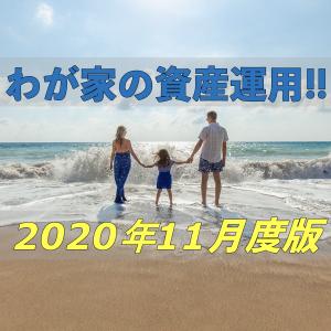 わが家の資産運用 -投資成績 2020年11月度版-