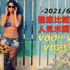 徹底比較!! 人気米国ETF!! VOO/VTI/VIG/QQQ 2021年6月最新版!!