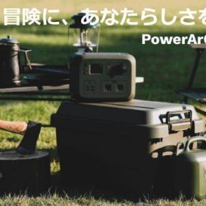 ポータブル電源PowerArQ2とソーラーを徹底レビュー!ドローンを屋外で充電できて超便利