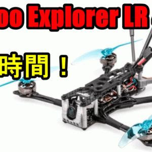 世界中で話題!Flywoo Explorer LR 4インチドローンの驚くべき飛行時間