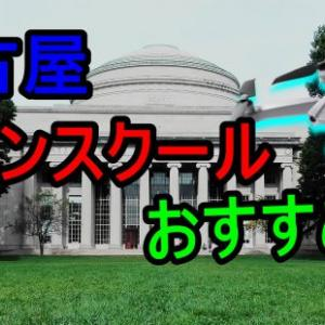 名古屋おすすめドローンスクールまとめ 受講コース・費用・口コミ